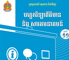 ICT Khmer Ebook