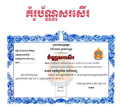 Congratulation Letter Demo