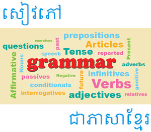 English Grammar Khmer Ebook