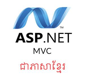 ASP.Net Khmer Ebook