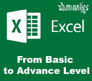 Excel Khmer Ebook