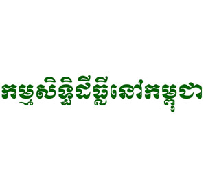 Land Authentication in Cambodia