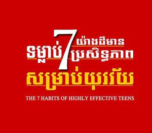 7 Points Good Habits
