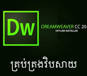 Manage Website by Dreamweaver