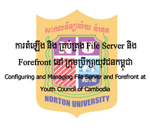 Configuring and Managing File Server Khmer Ebook