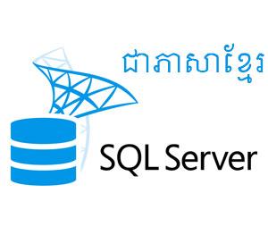 SQL Server Khmer Ebook