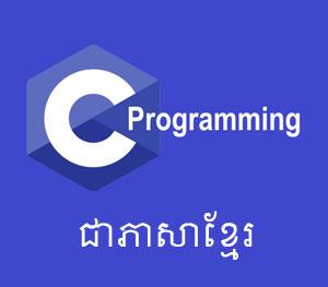 C Programming Khmer Ebook