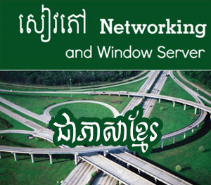 Network and Window Server Khmer Ebook