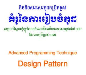 Technique Design Pattern Khmer Ebook