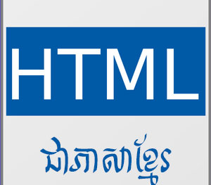 HTML Khmer Ebook
