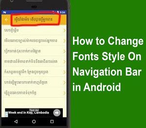 Custom Font on Navigation Bar Title in Android