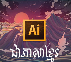 Adobe Illustrator Khmer Ebook