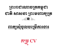 CV Khmer Form
