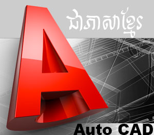 Auto CAD Khmer Ebook
