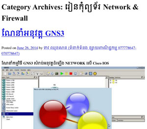 Network and Firewall Khmer Ebook