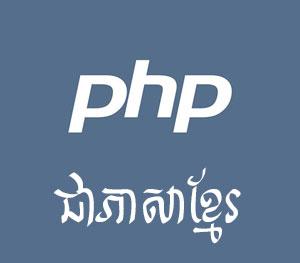 PHP Programming Khmer Ebook