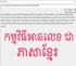 How to read Khmer numbering by Excel