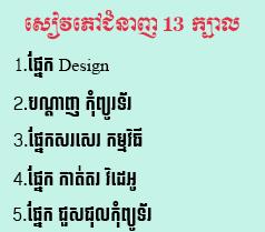 IT 12 Ebooks in Khmer