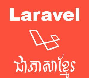 Basic Laravel