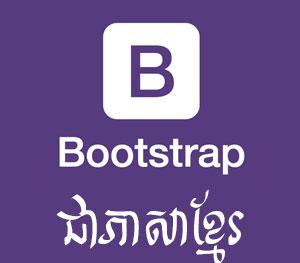 Bootstrap Khmer Ebook