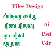 Source Files PSD AI Corel